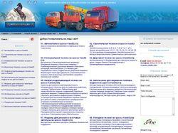 Континенталь-К - продажа автомобилей КамАЗ