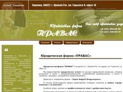 """Сайт юридического агенства """"Правас"""""""