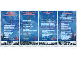 Банер «ПТМ-Урал» 2