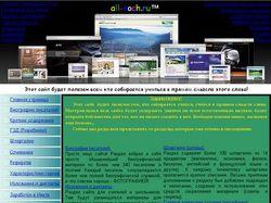 Сайт Сочинений, Рефератов и т.д. Дизайн: AvaTar