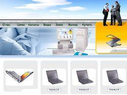 Дизайн для сайта компьютерного магазина