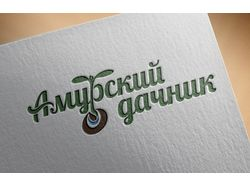 """Логотип торговой марки """"Амурский дачник"""""""