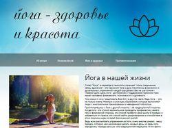 дизайн сайта про йогу