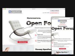 Лендинг OpenFrom
