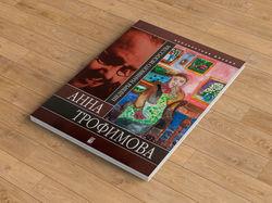 Художественный альбом Анны Трофимовой