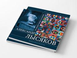 Художественный альбом Александра Лысякова