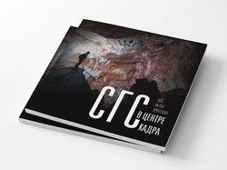 Книга-фотоальбом «СГС в центре кадра»