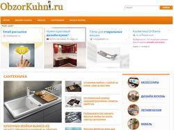 Наполнение сайта http://obzorkuhni.ru/
