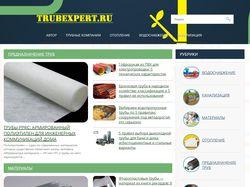 Наполнение сайта http://trubexpert.ru/