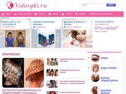 Наполнение сайта http://volosyki.ru
