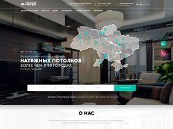 Дизайн сайта Натяжных потолков