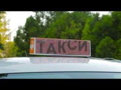 Рекламный ролик Честного Такси