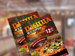 Листовка A6 пицца
