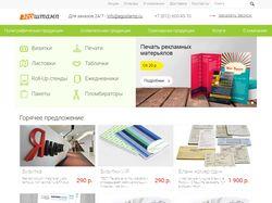 Наполнение сайта http://egostamp.ru/