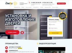 Лэндинг мини-магазин на Modx Revo, адаптивный