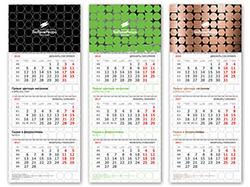 Серия настенных календарей