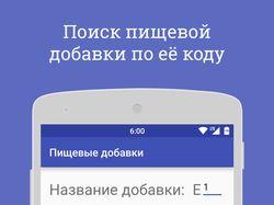 База пищевых добавок для ОС Android