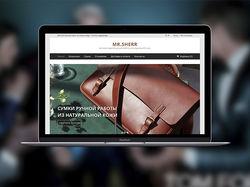 Дизайн интернет-магазина кожаных изделий