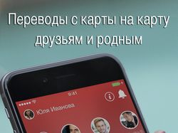 Денежные переводы с карты на карту для БанкаМосквы
