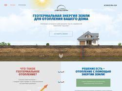 Дизайн Landing page для Сибгеотерм