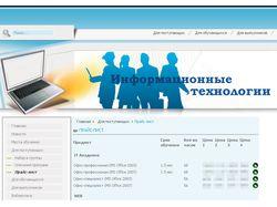 Сайт учебного центра на Joomla!