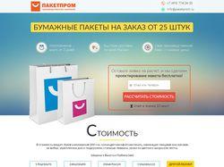 Лендинг Paketprom.ru - | Бумажные пакеты на заказ