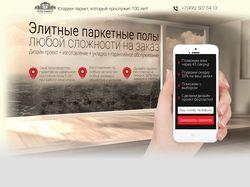 Лендинг элитные паркетные полы Intex-parket.ru