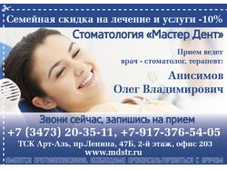 Рекламное объявление в журнал