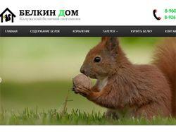 белкин-дом.рф