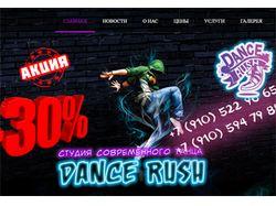 dance-rush.ru