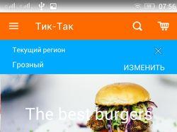 Приложение для заказа еды из ресторанов