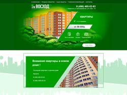 Восход - http://voshod-15.ru/