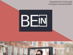 "Айдентика для интернет магазина одежды ""Bein""."