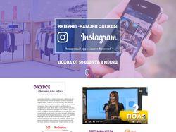 Landing page для курса в instagram
