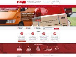"""Дизайн сайта для транспортной компании """"Vip-curer"""""""