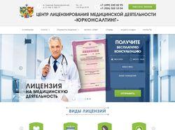 Центр лицензирования медицинской деятельности