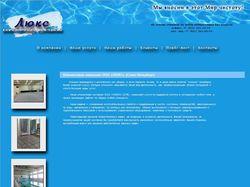Сайт клининговой компании ЛЮКС