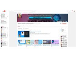 Создание,  ведение и продвижение канала на YouTube