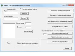 Программа обработки текстовых файлов