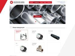 Волжский завод промышленной арматуры