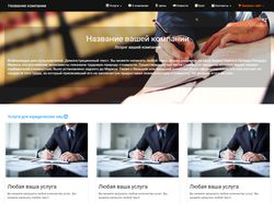 Готовый сайт для юридических услуг.
