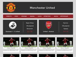 Сайт болельщиков футбольного клуба