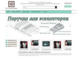 Небольшой сайт/витрина лифтовой компании