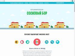 Сайт для будущего коттеджного поселка
