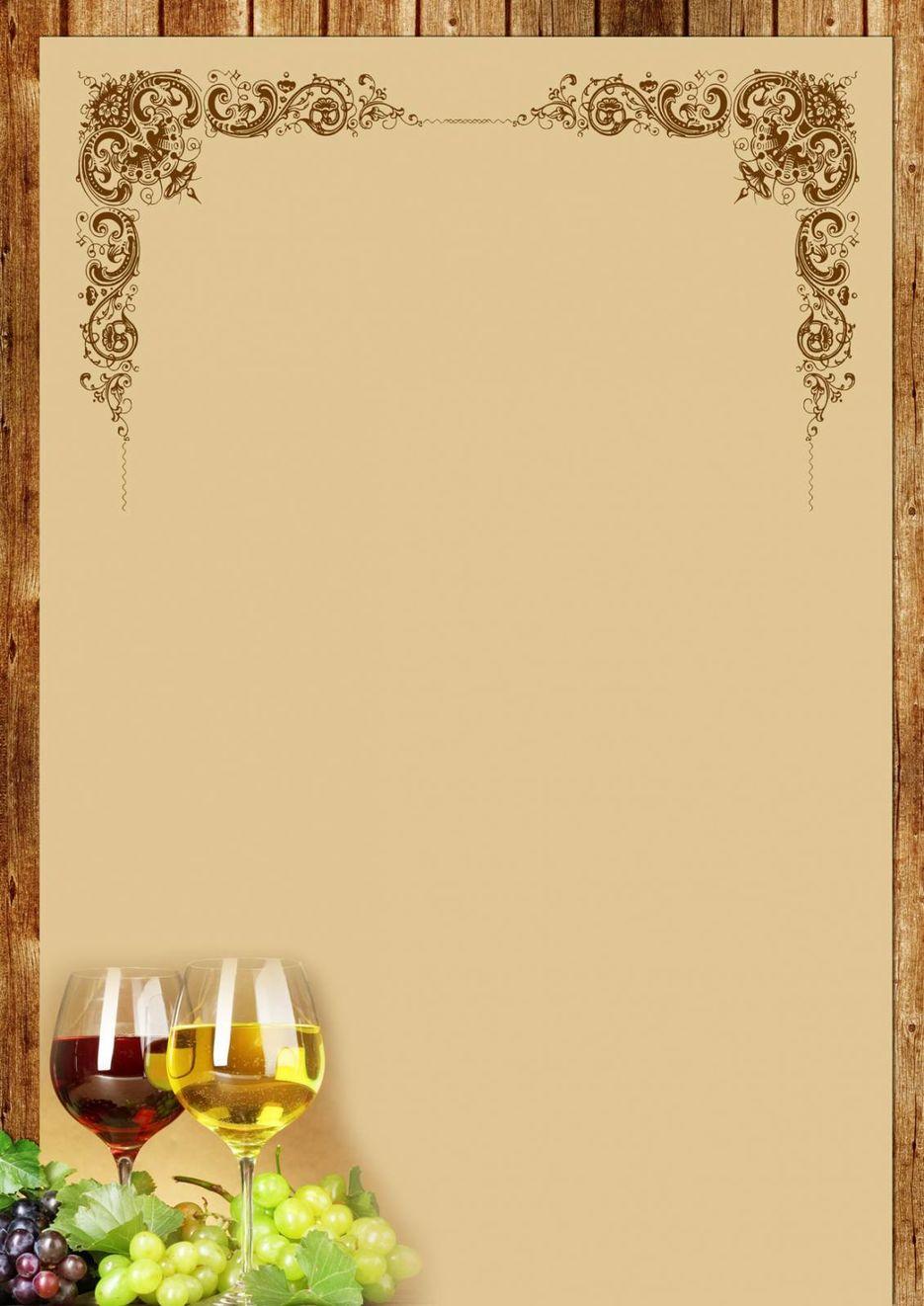 Картинки для винной карты в меню