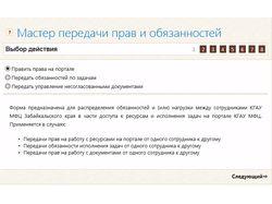 Мастер распределения прав на сайте SharePoint 2013