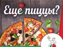 "Баннер для пиццерии ""Мама Итальяно"""