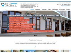 Оконная компания окна онлайн в Крыму