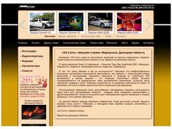 Лимузин-сервис - Прокат, аренда лимузинов