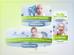 Продажа детских многоразовых подгузников